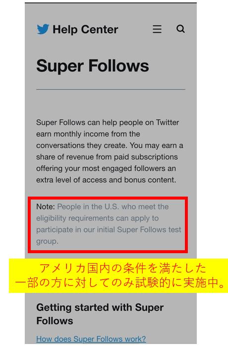 スーパーフォローを導入するための条件は?