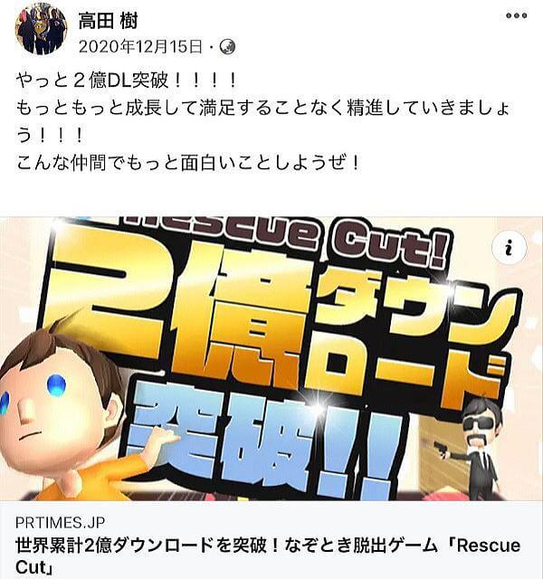 高田樹のツイッター投稿