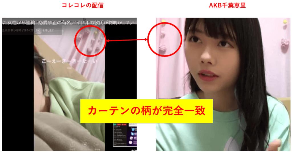 千葉恵里の彼氏がコレコレ配信で発覚⁈名前はらいき?