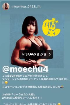 櫻井美沙希が『セーラムン太郎』のMVに出演した理由は?