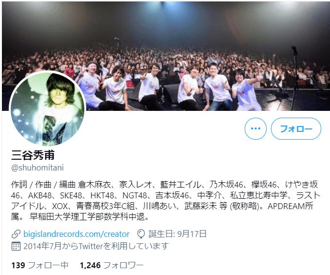 三谷秀甫さんのツイッター