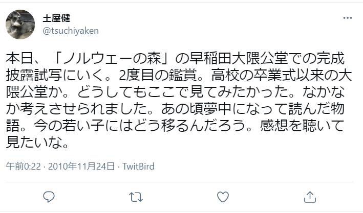 土屋健は高校も早稲田