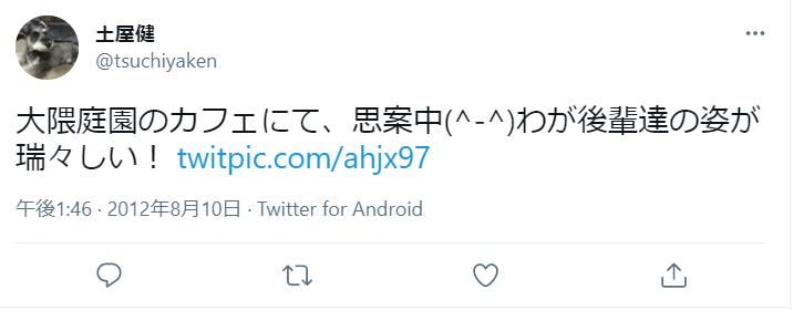 土屋健は早稲田大学出身の超エリート?
