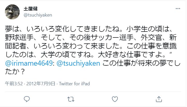 土屋健の夢