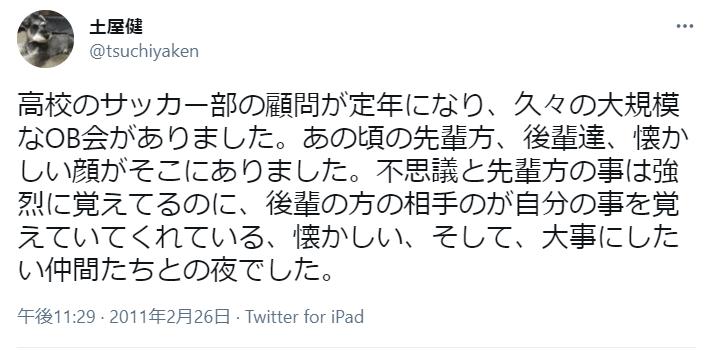 土屋健は高校も早稲田でサッカー部