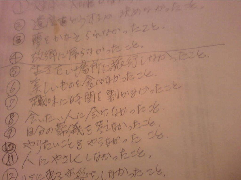 高須克弥の妻の遺言