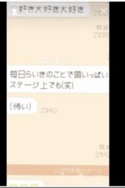 千葉恵里の彼氏の名前はらいきで顔画像は?