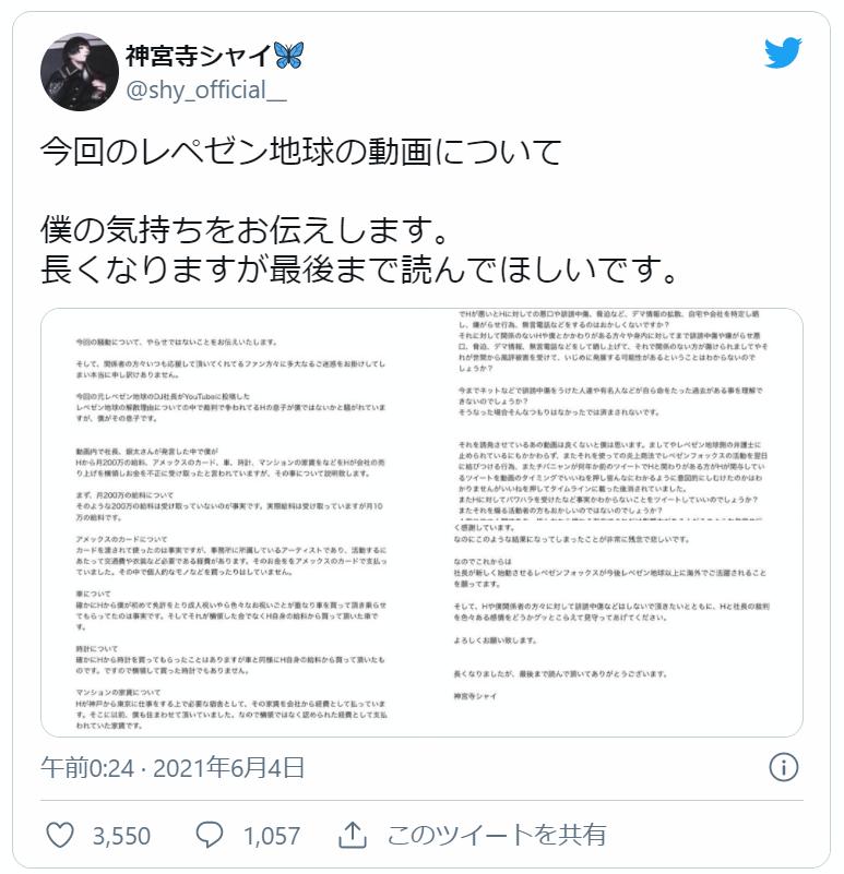 神宮寺シャイのツイッター投稿