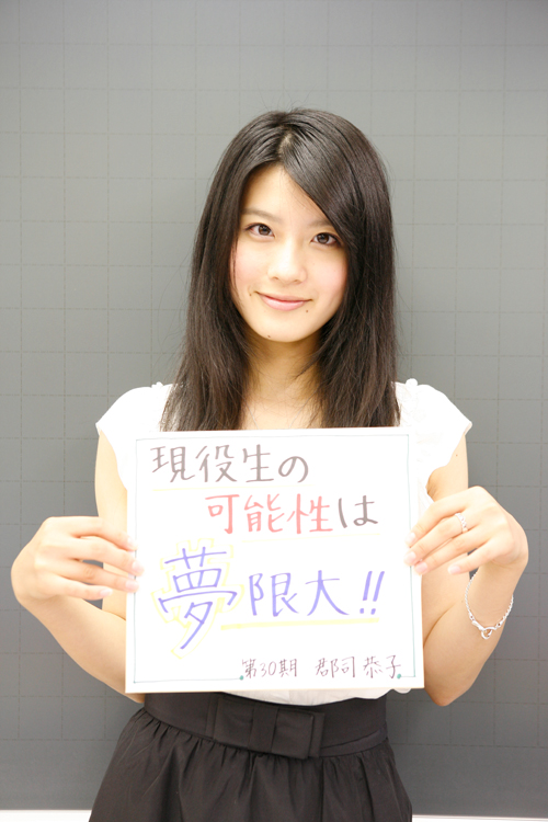 郡司恭子アナの高校時代