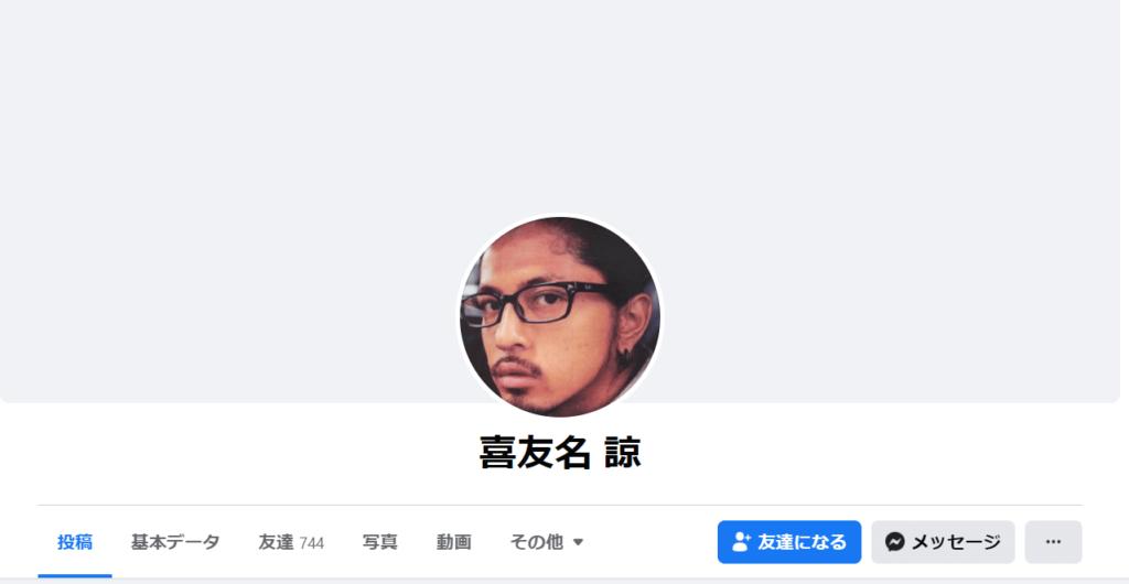 喜友名諒のFacebookアカウント