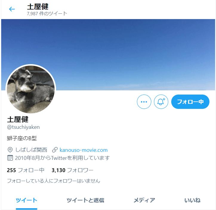 土屋健のSNSのアカウント