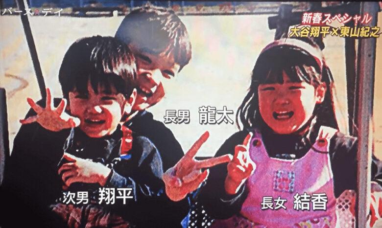 大谷翔平は3人兄弟の末っ子