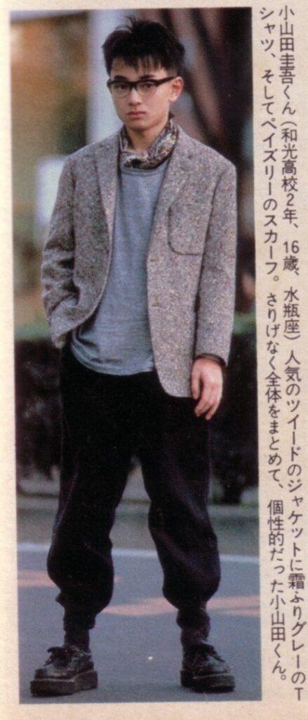 小山田圭吾16歳