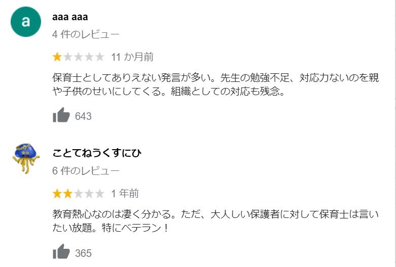 【浦上陽子】双葉保育園長の口コミや評判がヤバすぎ!