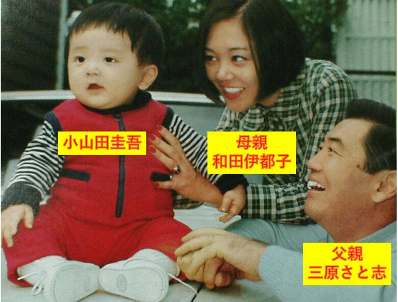 小山田圭吾の家族構成・父親と母親はどんな人?