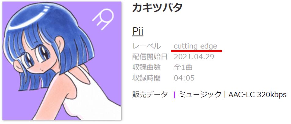 Piiのレーベルはcutting edge