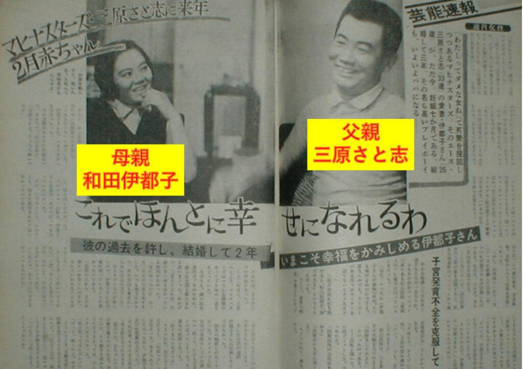 小山田圭吾の両親