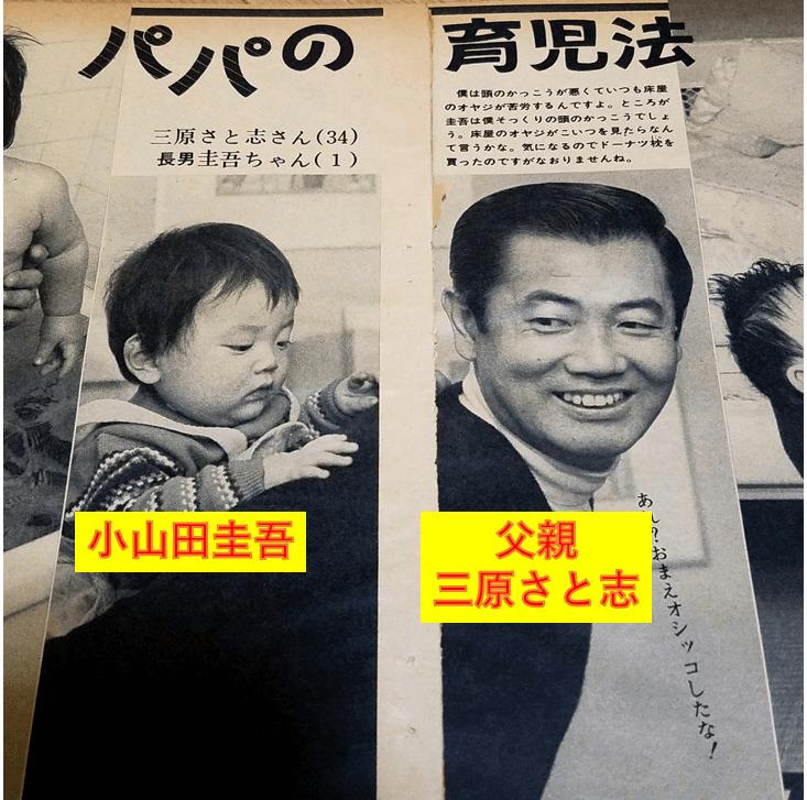 小山田圭吾と父親