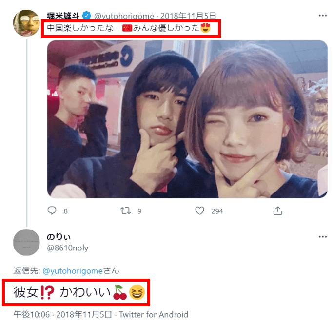 堀米雄斗の彼女の顔画像
