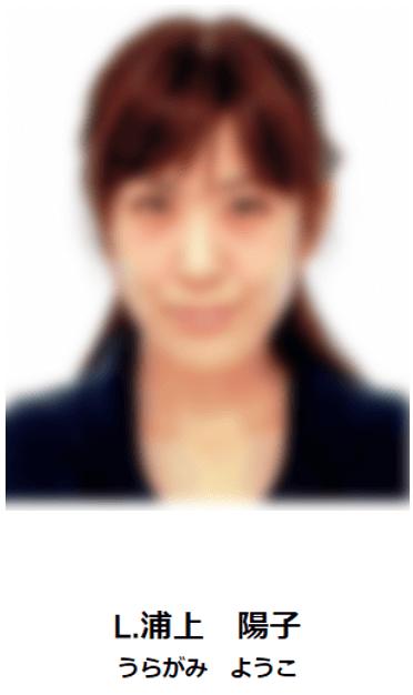 双葉保育園長・浦上陽子の顔画像を特定!