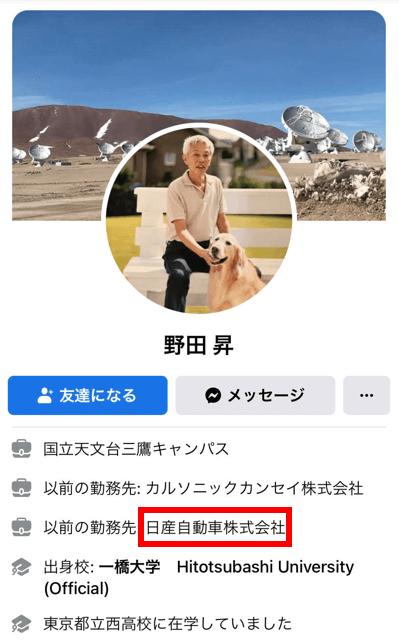 野田洋次郎の父親の名前は野田昇