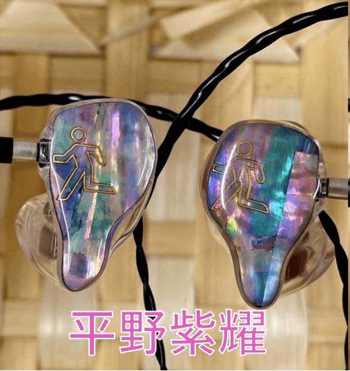 平野紫耀のイヤモニ最新画像