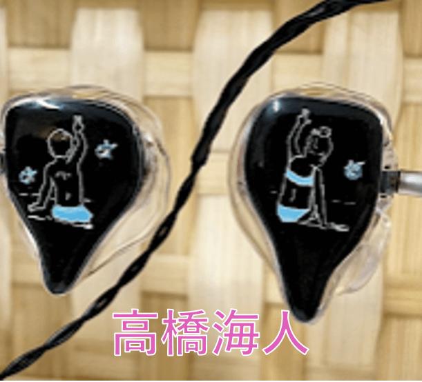 高橋海人の最新イヤモニ画像