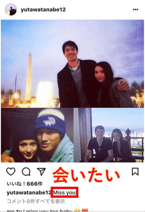渡邊雄太の彼女の顔画像