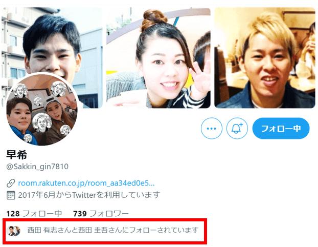 西田有志の姉のツイッターを特定!