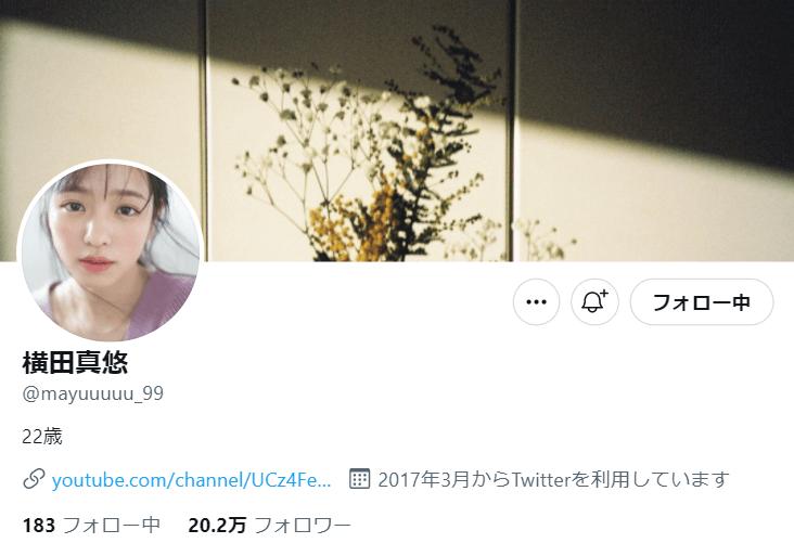 横田真悠のツイッター