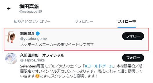 横田真悠は堀米雄斗をフォロー