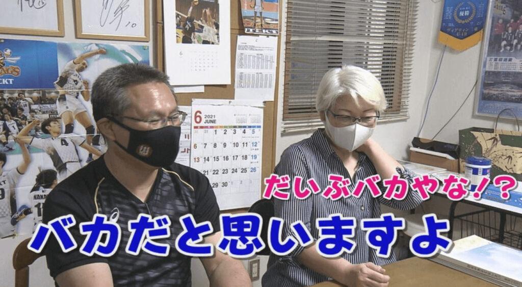 西田有志の両親は親バカ!