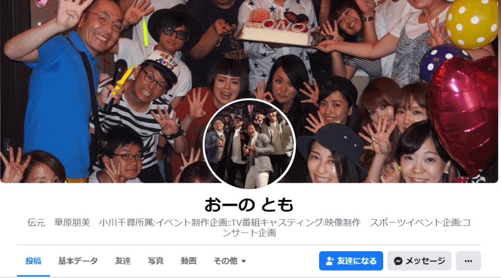 大野友洋氏のフェイスブックも特定!