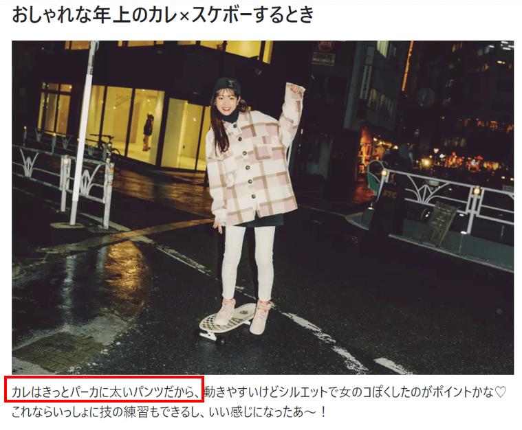 横田真悠の彼氏はスケートボーダー?