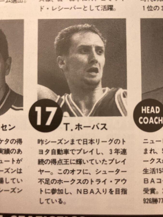 日本女子バスケコーチ トム・ホーバス監督の現役時代