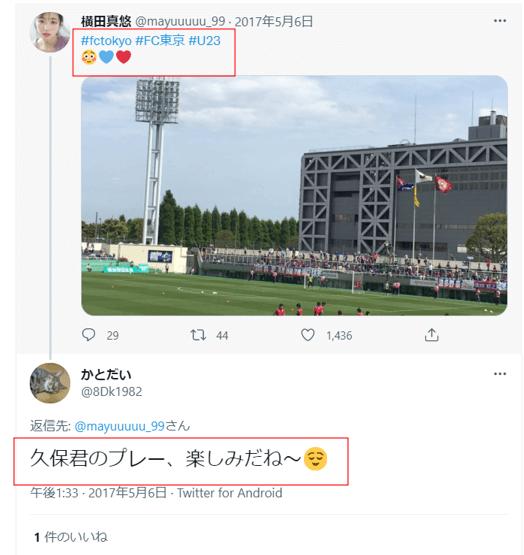 横田真悠の彼氏は?