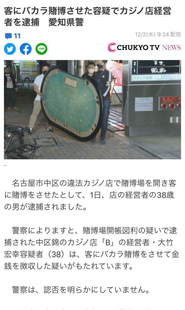 大竹宏幸氏が逮捕された際の報道