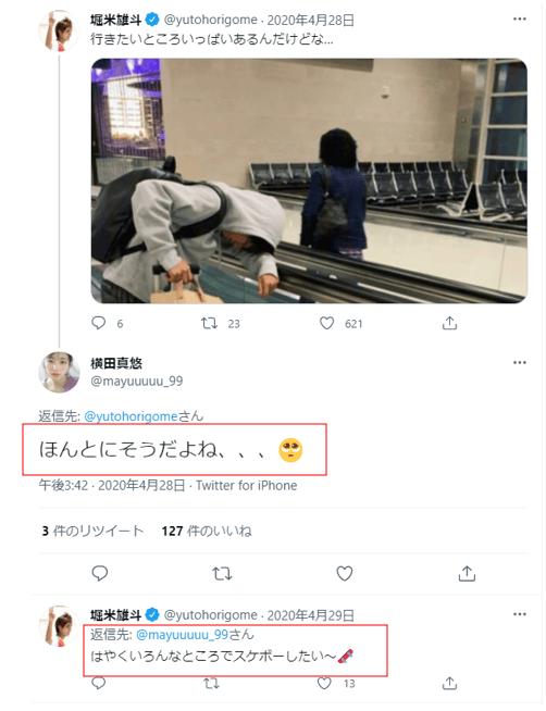 横田真悠の彼氏匂わせその③:SNS公開いちゃつきにファン動揺?