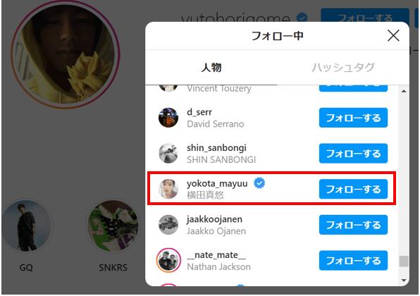 堀米雄斗は横田真悠をインスタフォロー