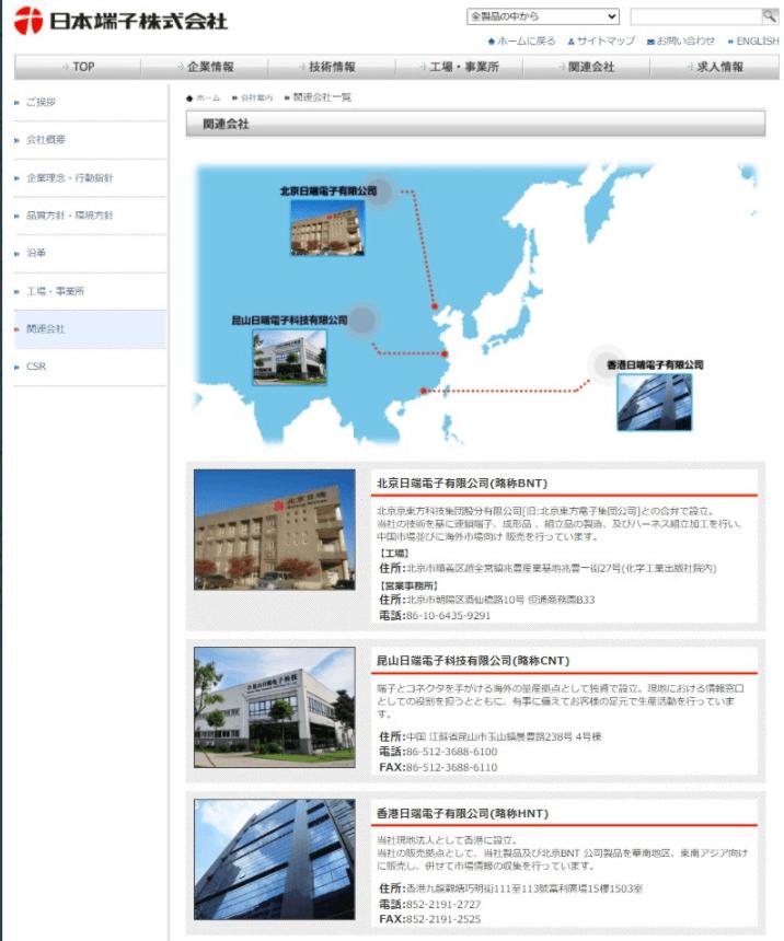 河野太郎の弟・河野二郎の日本端子は中国にも展開
