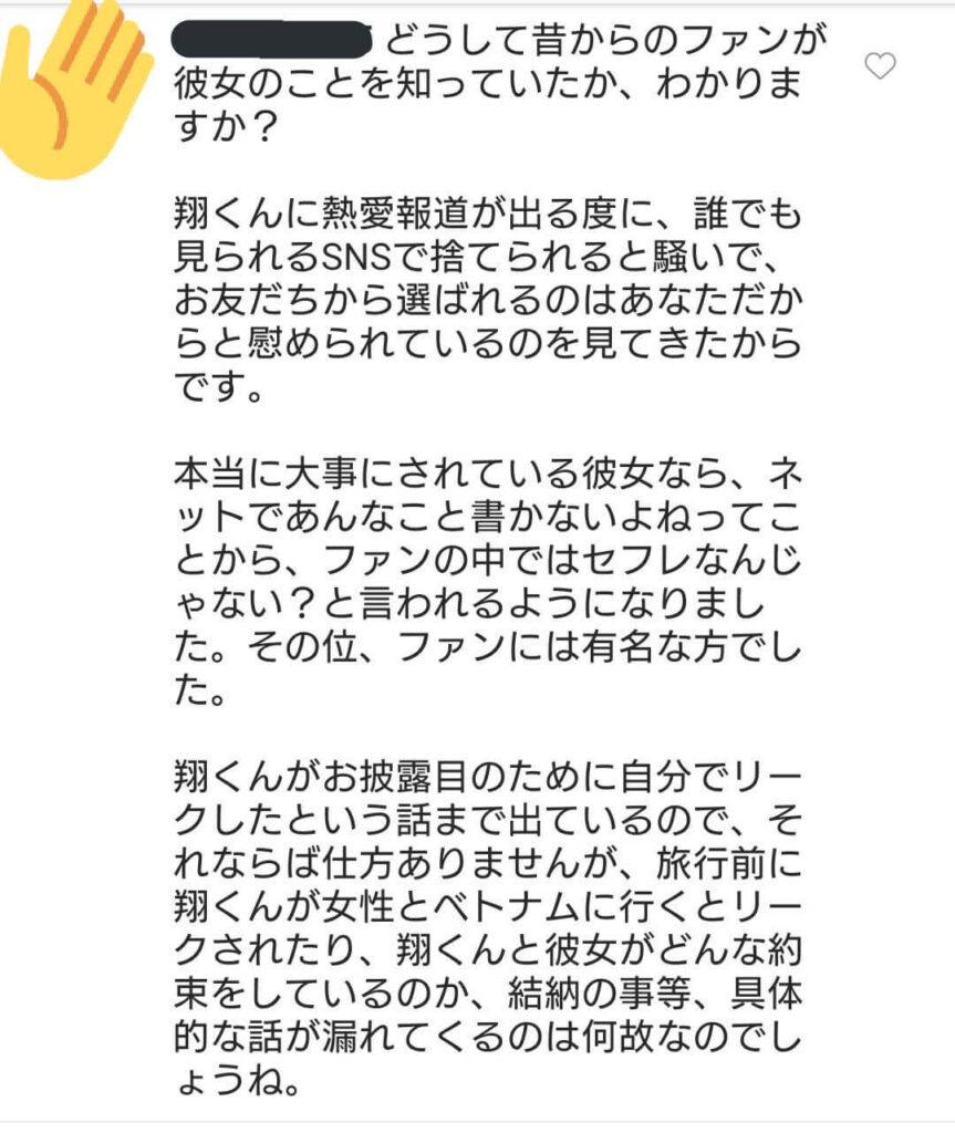 高内美恵子が韓国人と言われる理由その④:性格がワガママ?