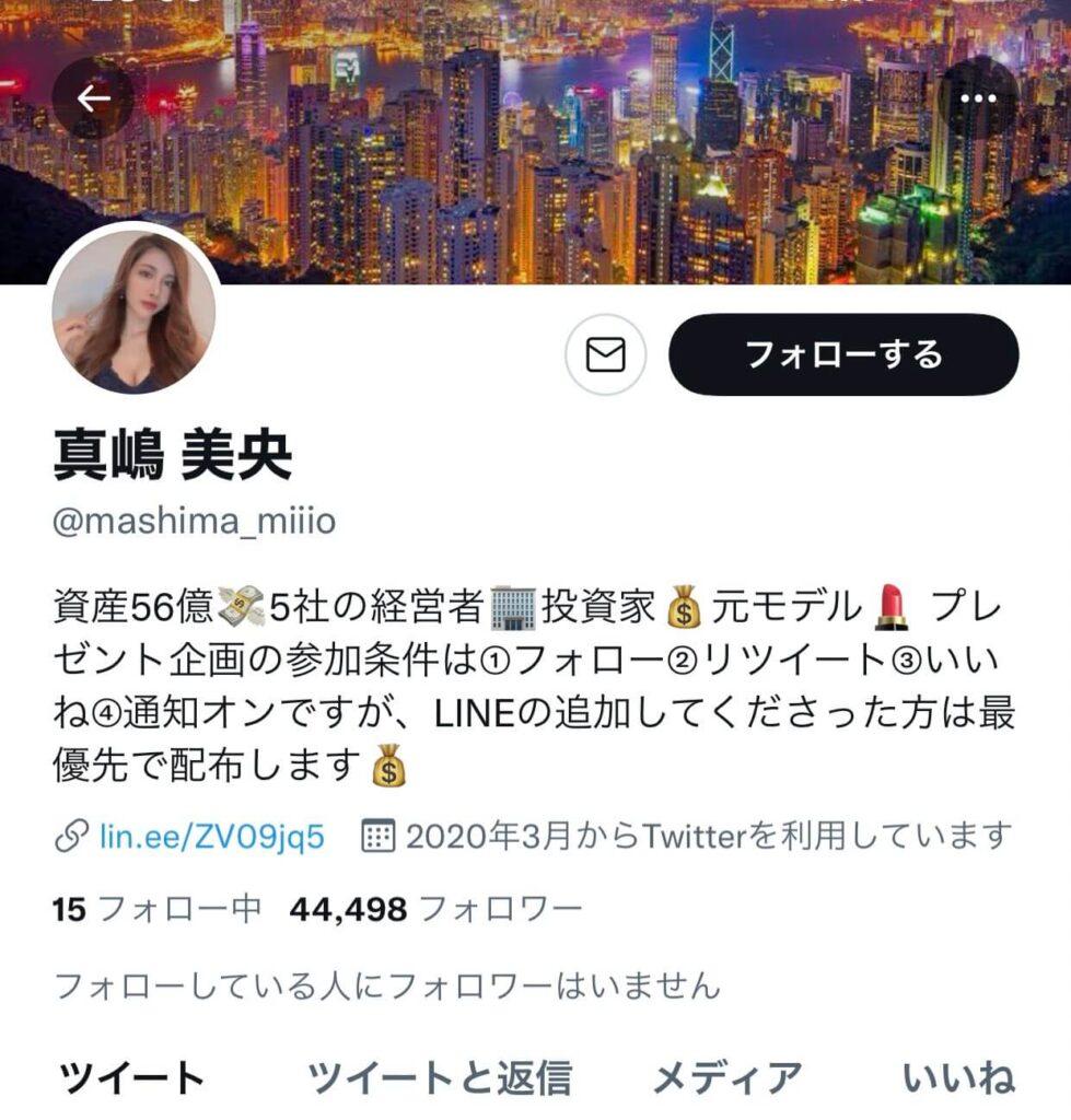 【警告】真嶋美央の正体は詐欺師!