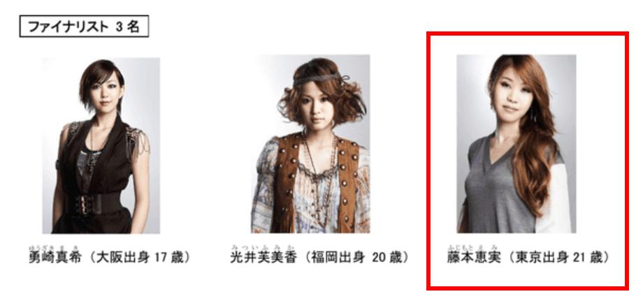 藤本恵美はレコチョクオーディションのファイナリスト