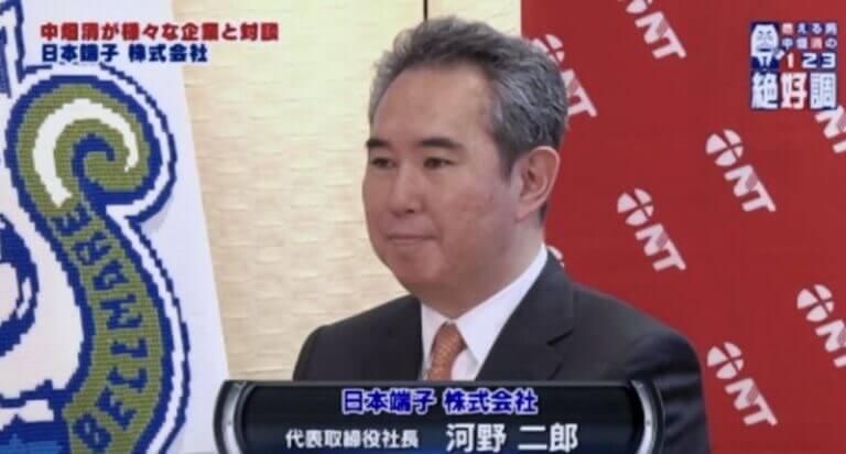 河野二郎(河野太郎の弟)は『日本端子』の社長