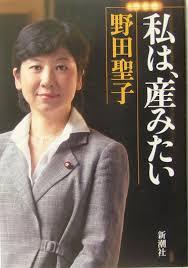 野田聖子『私は、産みたい』