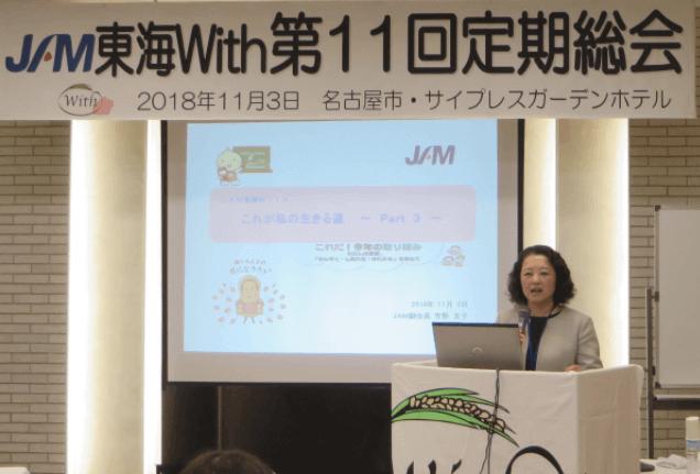 芳野友子 JAM副会長