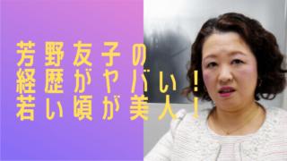 芳野友子の経歴