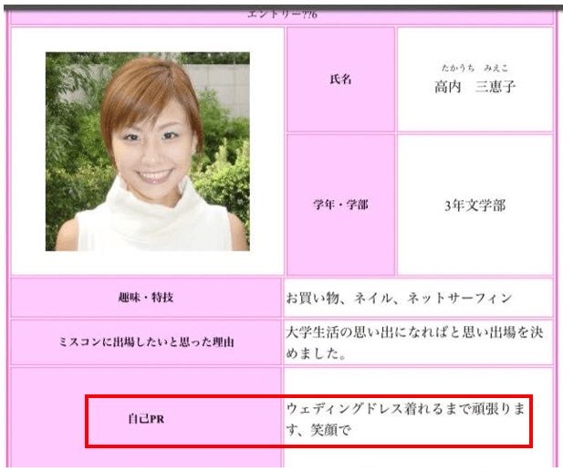 櫻井翔の結婚相手は誰で高内美恵子で性格がワガママ?