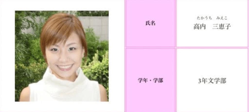 櫻井翔の結婚相手は高内美恵子